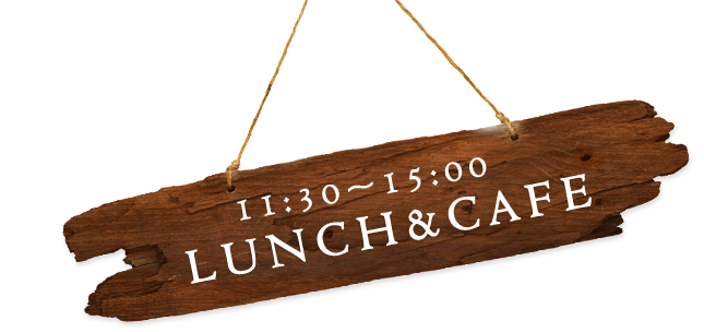 11:30~15:00 LUNCH&CAFE